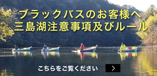 三島湖注意事項及びルール