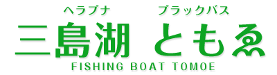 ともゑ 釣り船