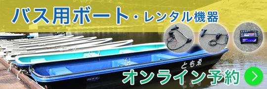 バス用ボート・レンタル機器 オンライン予約