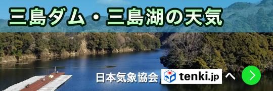 三島ダム・三島湖の天気
